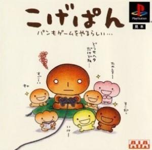 Kogepan Pan mo Game wo Yarurashii PS1