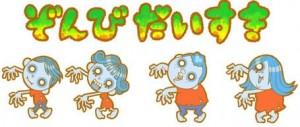 Daisuke Love Zombie ぞんびだいすき