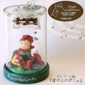 Studio Ghibli POnyo Music box