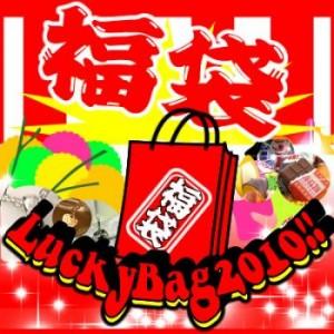 Strapya 2010 Fukubukuro Lucky Bags