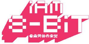 i am 8-bit logo