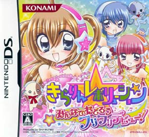 kirarin revolution box art