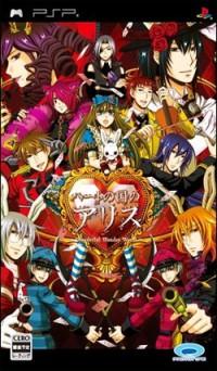Heart no Kuni no Alice ハートの国のアリス PSP