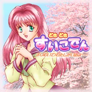 psp dating sims japanese