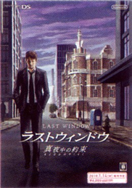 ラストウィンドウ 真夜中の約束」発表、他の画像 The Last Window: Midnight Promise Last Window: Mayonaka no Yakusoku Hotel Dusk Sequel