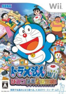 Doraemon Wii Himitsu Dougou Ketteisen