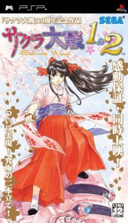 Sakura Wars Sakura Taisen 1&2 PSP