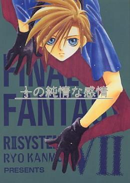 Final Fantasy VII 7 doujinshi 1/3 no Junjou na Kanjou