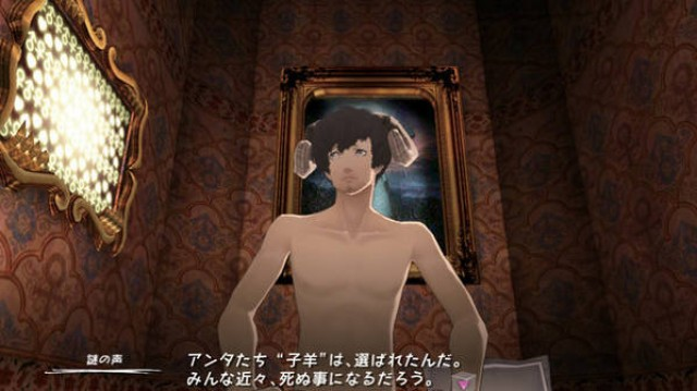 Atlus Catherine Vincent PS3 Xbox 360