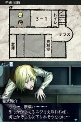 暗闇の果てで君を待つ Kurayami no Hate de Kimi wo Matsu DS