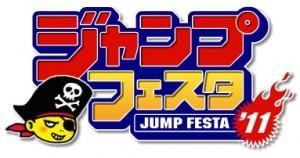 Jump Festa 2011 logo