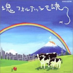 Katamari Damacy soundtrack CD Katamari Fortissimo Damashii