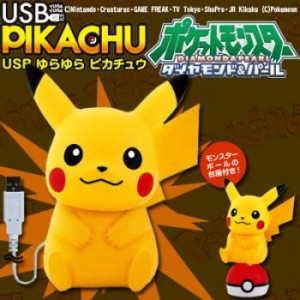 USB Head Bobble Pikachu Pokemon