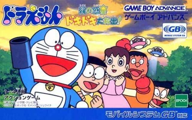 Doraemon Midori no Wakusei Doki Doki Daikyuushuutsu GBA