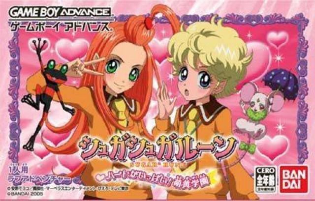 Sugar Sugar Rune: Heart Gaippai! Moegi Gakuen