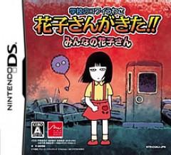 Gakkou no Kowai Uwasa Hanakosan ga Kita