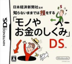 Nihon Keizai Shinbunsha Kanshuu DS