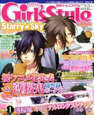 dengeki girl's style japanese videogame magazine september 2009