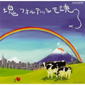 Katamari Fortissimo Damacy Soundtrack CD