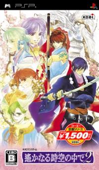 Harukanaru Toki no Naka de 2 PSP box art