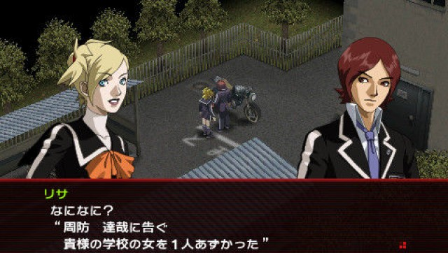 Persona 2 Innocent Sin PSP